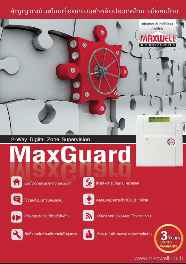 maxguard_bro